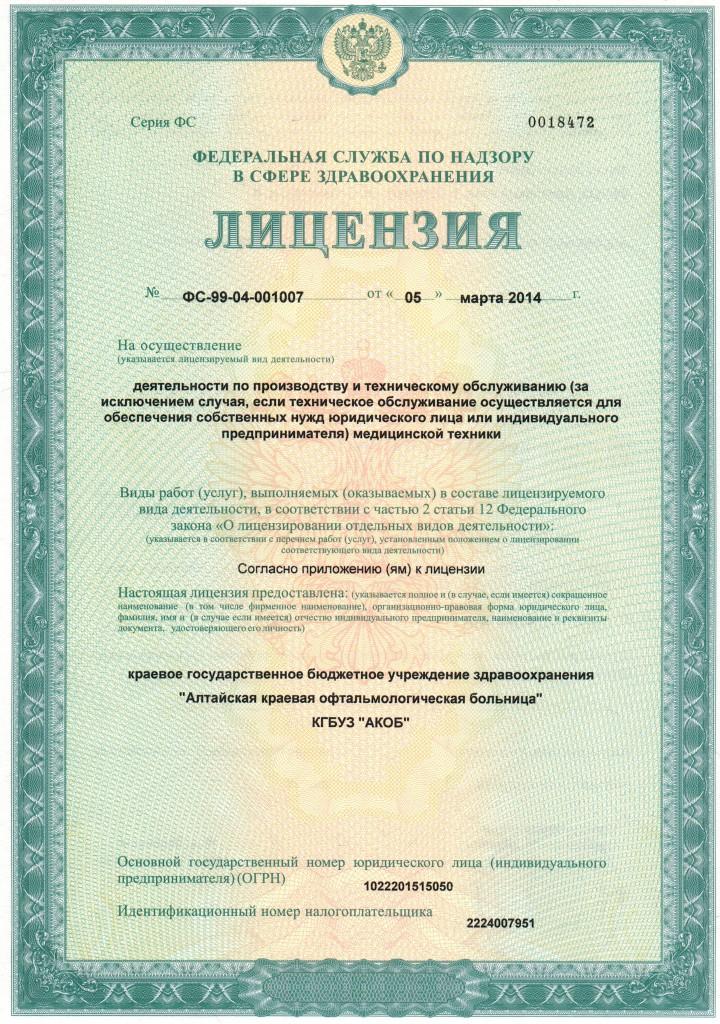 Лицензия_КЛККЗ_1