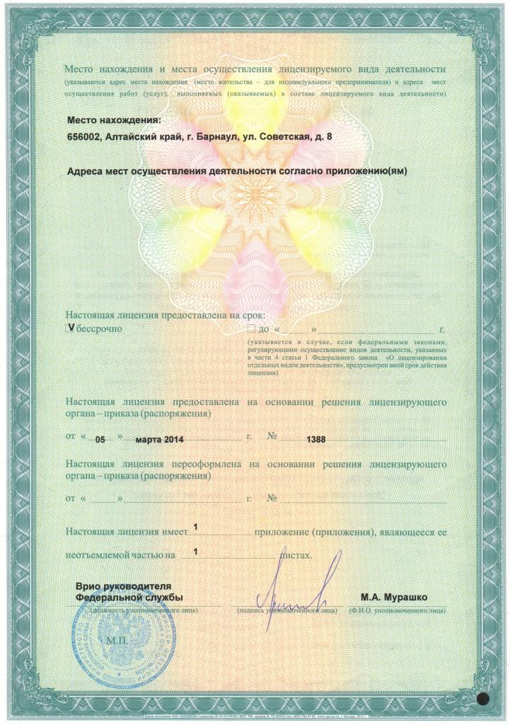 Лицензия_КЛККЗ_2