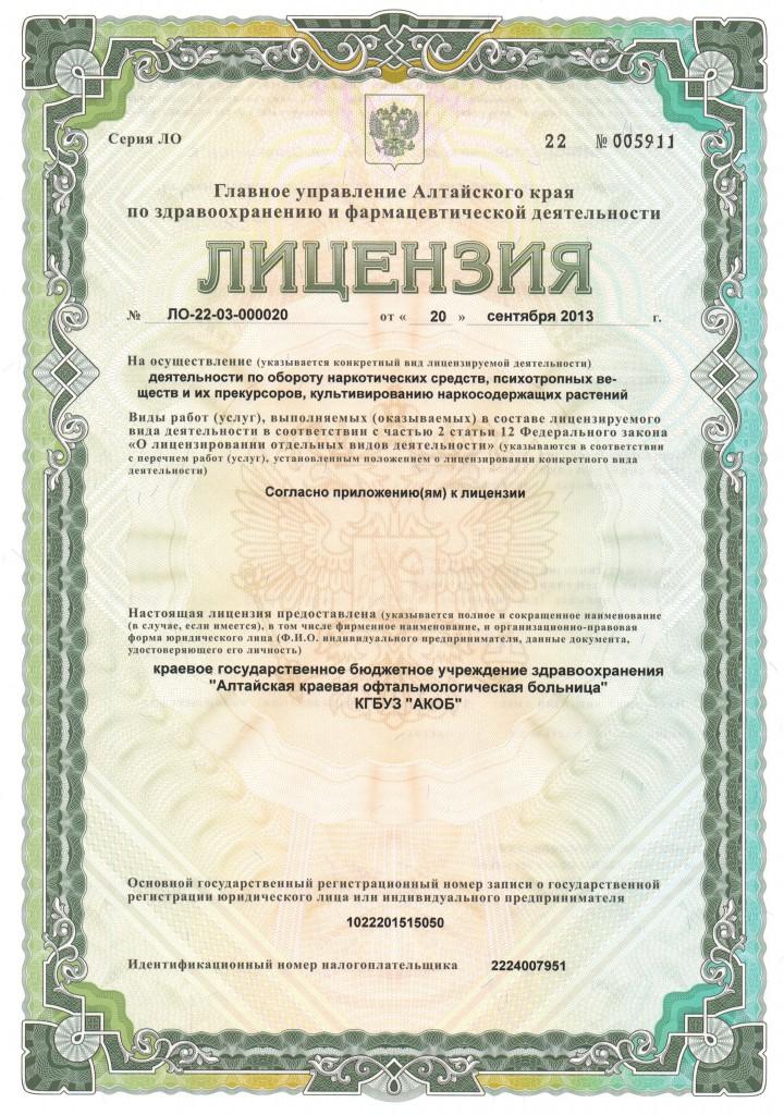 Лицензия_наркотики_1